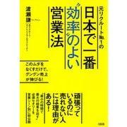 """元リクルート№1の 日本で一番""""効率""""のよい営業法(大和出版) このムダをなくすだけで、グングン売上が伸びる!(PHP研究所) [電子書籍]"""