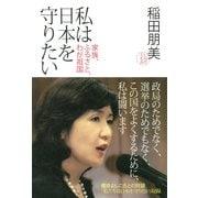 私は日本を守りたい 家族、ふるさと、わが祖国(PHP研究所) [電子書籍]
