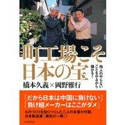 町工場こそ日本の宝 他人のやらないことをやるから儲かる!(PHP研究所) [電子書籍]