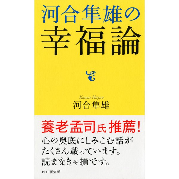河合隼雄の幸福論(PHP研究所) [電子書籍]