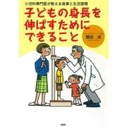 小児科専門医が教える食事と生活習慣 子どもの身長を伸ばすためにできること(PHP研究所) [電子書籍]