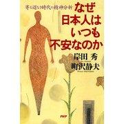 なぜ日本人はいつも不安なのか 寄る辺なき時代の精神分析(PHP研究所) [電子書籍]