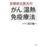 京都府立医大のがん「温熱・免疫療法」(PHP研究所) [電子書籍]
