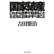 国家破産・これから世界で起きること、ただちに日本がすべきこと(PHP研究所) [電子書籍]