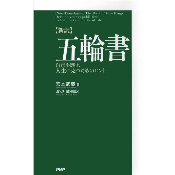 (新訳)五輪書 自己を磨き、人生に克つためのヒント(PHP研究所) [電子書籍]
