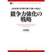 日本企業の生き残りを賭けた闘いが始まる! 競争力強化の戦略(PHP研究所) [電子書籍]
