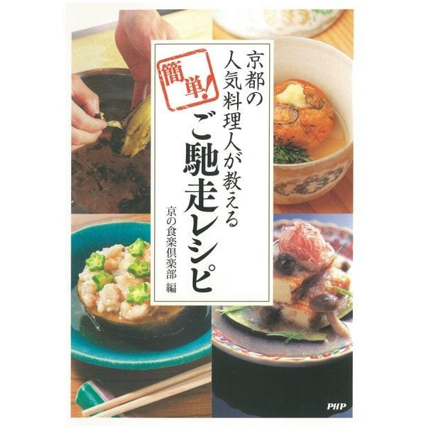 京都の人気料理人が教える、簡単!ご馳走レシピ(PHP研究所) [電子書籍]