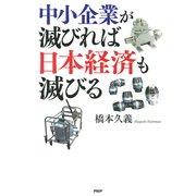 中小企業が滅びれば日本経済も滅びる(PHP研究所) [電子書籍]