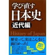 学び直す日本史<近代編>(PHP研究所) [電子書籍]