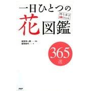 持ち歩きBook 一日ひとつの花図鑑(PHP研究所) [電子書籍]