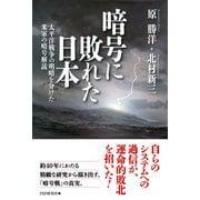 暗号に敗れた日本 太平洋戦争の明暗を分けた米軍の暗号解読(PHP研究所) [電子書籍]