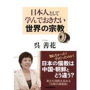 日本人として学んでおきたい世界の宗教(PHP研究所) [電子書籍]