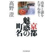 京都 魅惑の町名 由来と謎をたずね歩く(PHP研究所) [電子書籍]
