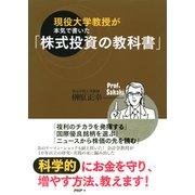 現役大学教授が本気で書いた「株式投資の教科書」(PHP研究所) [電子書籍]