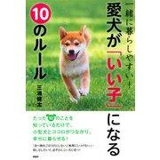 一緒に暮らしやすい! 愛犬が「いい子」になる10のルール(PHP研究所) [電子書籍]
