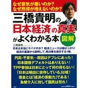 (図解)三橋貴明の「日本経済」の真実がよくわかる本(PHP研究所) [電子書籍]