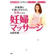 妊婦マッサージ(PHP研究所) [電子書籍]