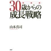 (新装版)30歳からの成長戦略(PHP研究所) [電子書籍]