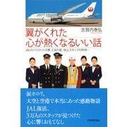 翼がくれた心が熱くなるいい話 JALのパイロットの夢、CAの涙、地上スタッフの矜持…(PHP研究所) [電子書籍]