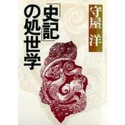 「史記」の処世学(PHP研究所) [電子書籍]