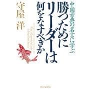 中国古典の名言に学ぶ 勝つためにリーダーは何をなすべきか(PHP研究所) [電子書籍]