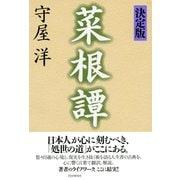 (決定版)菜根譚(PHP研究所) [電子書籍]