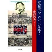 夏目漱石とロンドンを歩く(PHP研究所) [電子書籍]