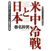 米中冷戦と日本 激化するインテリジェンス戦争の内幕(PHP研究所) [電子書籍]