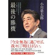 最後の勝機(チャンス) 救国政権の下で、日本国民は何を考え、どう戦うべきか(PHP研究所) [電子書籍]