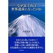 なぜ富士山は世界遺産になったのか(PHP研究所) [電子書籍]