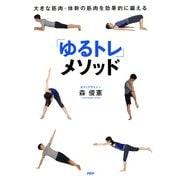 大きな筋肉・体幹の筋肉を効果的に鍛える 「ゆるトレ」メソッド(PHP研究所) [電子書籍]