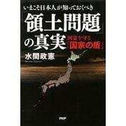 いまこそ日本人が知っておくべき「領土問題」の真実 国益を守る「国家の盾」(PHP研究所) [電子書籍]