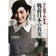 ひと目でわかる「戦前日本」の真実 1936-1945(PHP研究所) [電子書籍]
