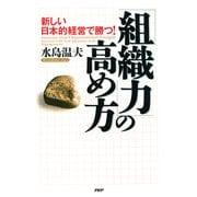 「組織力」の高め方 新しい日本的経営で勝つ!(PHP研究所) [電子書籍]