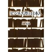 「ビジネス書」と日本人(PHP研究所) [電子書籍]