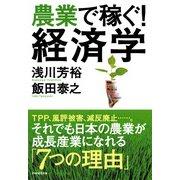 農業で稼ぐ! 経済学(PHP研究所) [電子書籍]