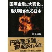 国際金融の大変化に取り残される日本 「ドルのジャンク化」に備えよ(PHP研究所) [電子書籍]