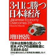 3・11に勝つ日本経済(PHP研究所) [電子書籍]