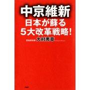 中京維新―日本が蘇る5大改革戦略!(PHP研究所) [電子書籍]