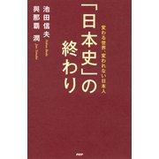 「日本史」の終わり 変わる世界、変われない日本人(PHP研究所) [電子書籍]