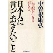 日本人に言っておきたいこと 21世紀を生きる君たちへ(PHP研究所) [電子書籍]