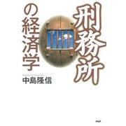 刑務所の経済学(PHP研究所) [電子書籍]