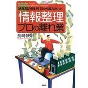 35年間の取材生活から編み出した 「情報整理」プロの離れ業(PHP研究所) [電子書籍]