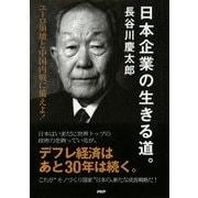 日本企業の生きる道。 ユーロ崩壊と中国内戦に備えよ!(PHP研究所) [電子書籍]