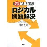 「超」MBA式 ロジカル問題解決(PHP研究所) [電子書籍]