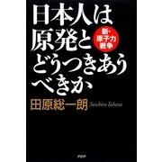 日本人は原発とどうつきあうべきか 新・原子力戦争(PHP研究所) [電子書籍]