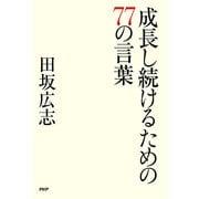 成長し続けるための77の言葉(PHP研究所) [電子書籍]
