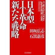 日本型IT革命 新たな戦略(PHP研究所) [電子書籍]