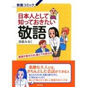日本人として知っておきたい敬語 敬語が使えれば、誰とでも話せる(PHP研究所) [電子書籍]