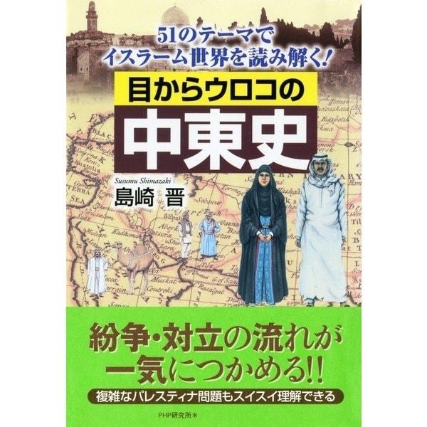 目からウロコの中東史 51のテーマでイスラーム世界を読み解く!(PHP研究所) [電子書籍]